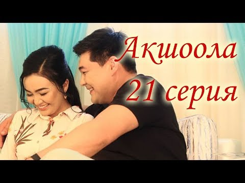 Акшоола 21 серия