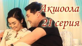 Акшоола 21 серия - Кыргыз кино сериалы