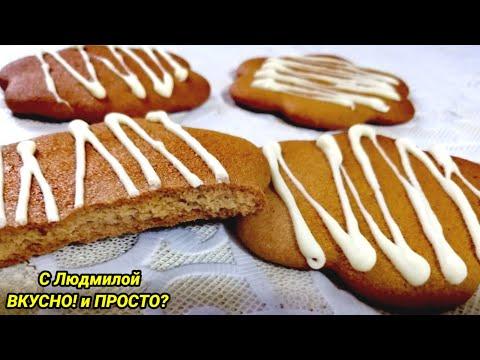 Необычайно Вкусное МЕДОВОЕ ПЕЧЕНЬЕ   Быстрый рецепт Медового печенья! МЕДОВОЕ печенье со специями