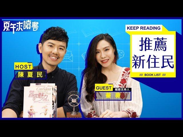 ﹝推薦新住民書單﹞中央廣播電臺越南語主持人薔薇|Keep reading・夏午來讀書
