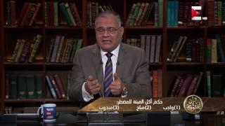 وإن أفتوك: حكم أكل الميتة للمضطر .. د. سعد الهلالي