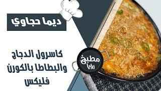 كاسرول الدجاج والبطاطا بالكورن فليكس - ديما حجاوي