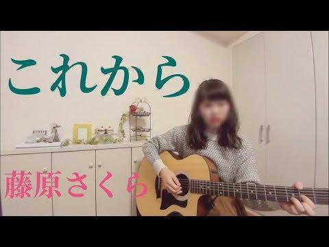 藤原さくら / これから【フル*弾き語り*cover】