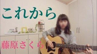 藤原さくらさんの『これから』を弾き語り(ギター)でカバーさせて頂きま...