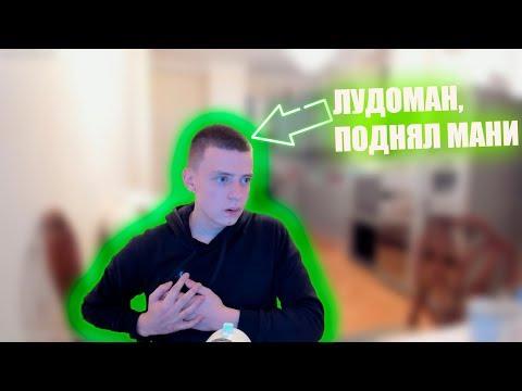 MELLSTROY / МЕЛСТРОЙ / 🔥 ВЫЗВАЛ ДЕВОЧКУ / ЛУДОМАН, ПОДНЯЛ МАНИ
