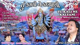 Hemant Chauhan || Tu Kali Ne Kalyani ||  Super Hit Mahakali Garba