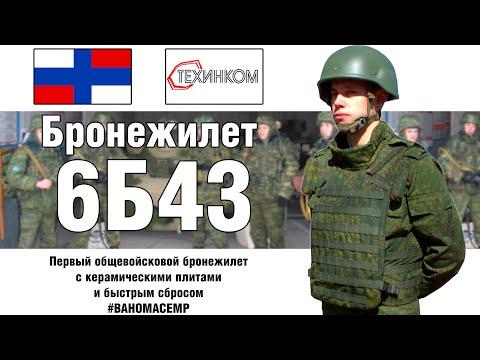 6Б43 Первый Армейский Бронежилет с быстрым сбросом   ОБЗОР БРОНЕЖИЛЕТА