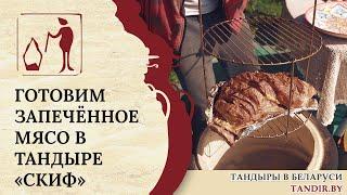 Готовим запечённое мясо в Тандыре «Скиф»: рецепты Беларусь