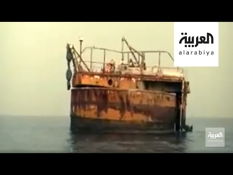 لم تخضع للصيانة.. سفينة صافر تهدد بكارثة بيئية عالمية  - نشر قبل 10 ساعة
