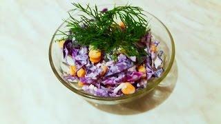 Легкий салатик с красной капусты.Салат с краснокочанной капусты.