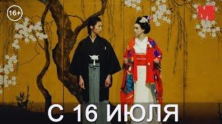 Официальный трейлер фильма «Токийская невеста»
