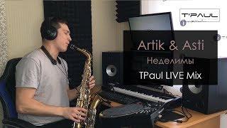 Artik & Asti - Неделимы (TPaul Live Mix)