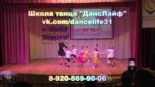 Танцы Старый Оскол - выступление детей 4 5 лет - первый год обучения