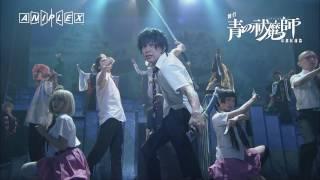 舞台「青の祓魔師」京都紅蓮篇Blu-ray&DVD 2017年1月25日(水)発売! ...