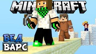 ЗОРКИЙ ГЛАЗ ЗАМЕТИЛ ВРАГА - Minecraft Bed Wars (Mini-Game)