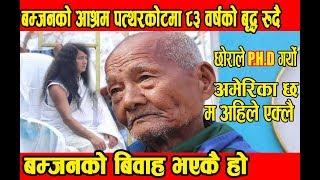 ८३ वर्षिय बृद्ध रुदै पत्थरकोटमा छोराले P.H.D गर्यो अमेरिका छ म अहिले आश्रम छु Caption Dil Bahadur