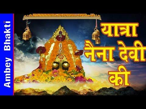 Navratra Special Yatra || Naina Devi Dham || Story Of Shaktipeeth ॥ Documentary # Ambey Bhakti