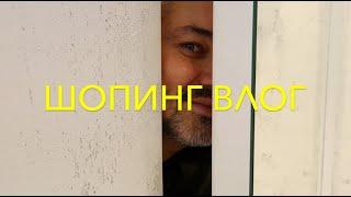 влог 63 Александр Рогов ШОПИНГ ВЛОГ ЦУМ ДИСКОНТ МОДНЫЕ МУЖСКИЕ И ЖЕНСКИЕ ОБРАЗЫ