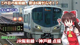 【6両区間快速代走!】2021年1月17日 JR阪和線・神戸線 点描