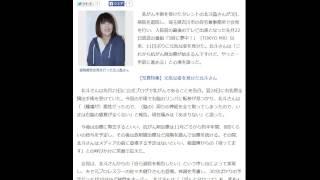 北斗晶>自宅で退院報告「やっと一歩前に進める」 今後は治療に専念 ま...