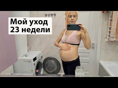VLOG: Уход от за телом и лицом во время беременности