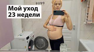 VLOG Уход от за телом и лицом во время беременности