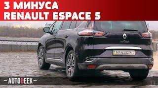 3 ГЛАВНЫХ Минуса Renault Espace 5   Autogeek