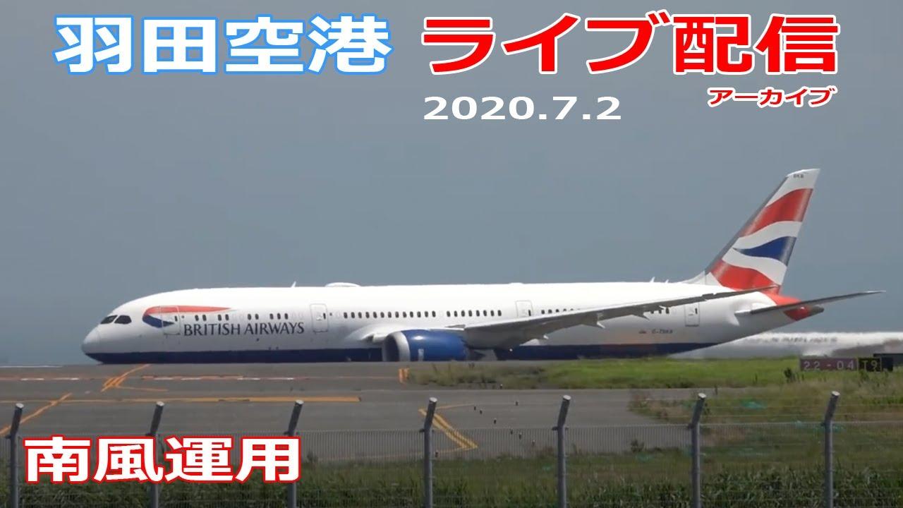 ライブ配信archive・羽田空港 2020/7/2 Live from TOKYO Haneda Airport  Landing Take off 南風運用