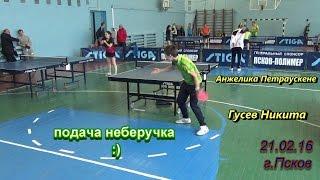 настольный теннис - суперподача неберучка - секретная подача - Гусев Н. жесть!! :))