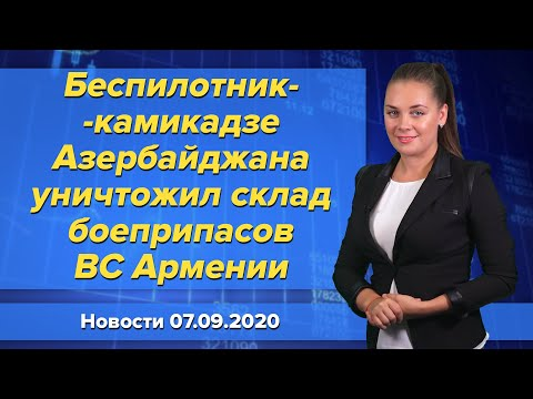 Беспилотник-камикадзе Азербайджана уничтожил