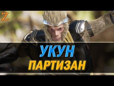 видео: paragon - ТА ЕЩЕ ОБЕЗЬЯНА! УКУН ПАРТИЗАН!