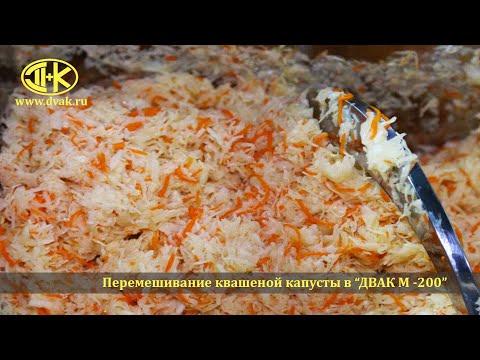 Перемешивание салата из капусты в мешалке ДВАК М-400