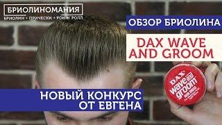видео Бриолин, помада, воск для укладки мужских волос