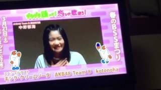 島根県松江市で3/21に行われる春のBSSまつりに AKB48チーム8と キングク...