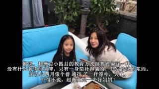 同是豪门子女,看完赵薇的女儿,李湘要带王诗龄面壁思过了!