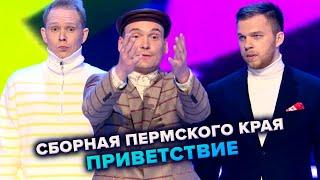 Сборная Пермского края Приветствие КВН Высшая лига Пятая 1 8 финала 2021