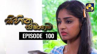 SIHINA SAMAGAMA Episode 100 ||''සිහින සමාගම'' || 19th October 2020 Thumbnail