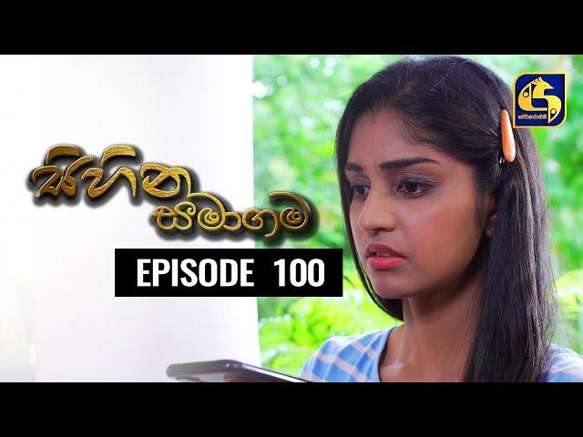SIHINA SAMAGAMA Episode 100   ''සිහින සමාගම''    19th October 2020