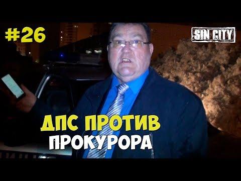 Город Грехов 26 - ДПС против прокурора [ Чебоксары ]
