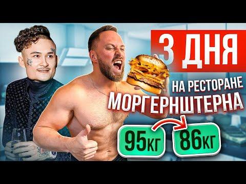 3 ДНЯ ЕМ ТОЛЬКО в РЕСТОРАНЕ МОРГЕНШТЕРНА \