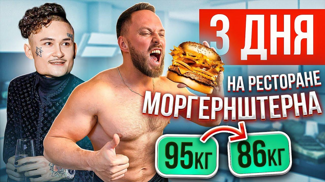 """3 ДНЯ ЕМ ТОЛЬКО в РЕСТОРАНЕ МОРГЕНШТЕРНА """"Kaif"""""""