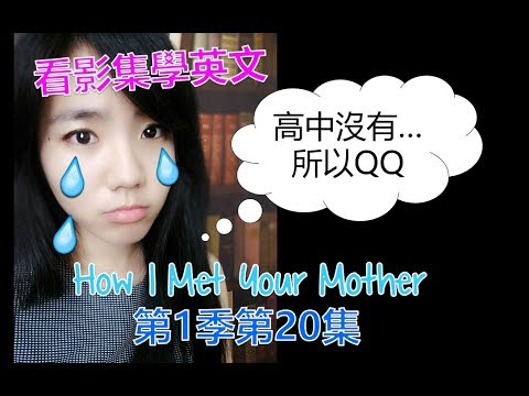 【看影集學英文】包含單字、文法、與片語的一集! How I Met Your Mother第1季第20集 | 和Cindy學英文