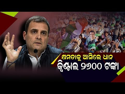 Full Speech Of Rahul Gandhi At Bhawanipatna In Kalahandi
