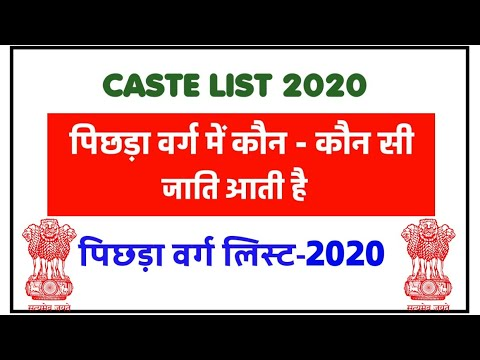 OBC Me Kaun Kaun Si Jaati Aati hai? Which caste comes in OBC ? पिछड़ा वर्ग  में जाति आता है। #tech4you