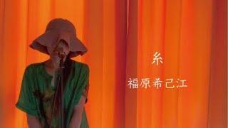 糸 / 中島みゆき Cover by 福原希己江