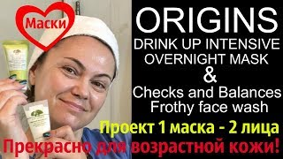 Отлично для возрастной кожи / ORIGINS / DRINK UP OVERNIGHT MASK / CHECKS AND BALANCES FACE WASH