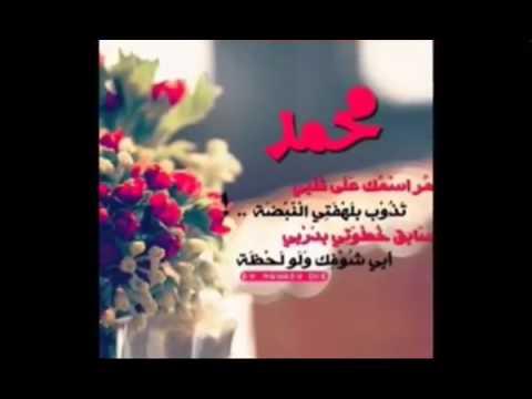 اغنيه باسم محمد