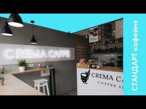 Формат КОФЕЙНИ СТАНДАРТ от Crema Caffe Ӏ Обзор бизнеса