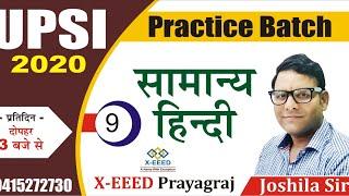 UPSI Practice Batch || Hindi  (हिंदी) Class – 9
