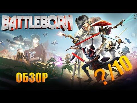 видео: Обзор battleborn - dota-шутер в стиле borderlands